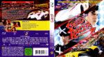 Speed Racer (2008) Blu-Ray German