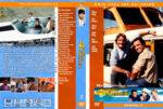 Trio mit vier Fäusten – Staffel 3 (1985) R2 german custom
