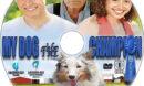 My Dog the Champion (2013) R1 Custom Label