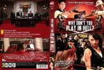 Why Don't You Play in Hell? (2014) R2 Custom DVD Cover